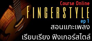 course3 - คอร์สเรียนกีต้าร์ออนไลน์ บทเรียนชุดใหม่! สอนวิธีการแกะเพลง เรียบเรียงฟิงเกอร์สไตล์